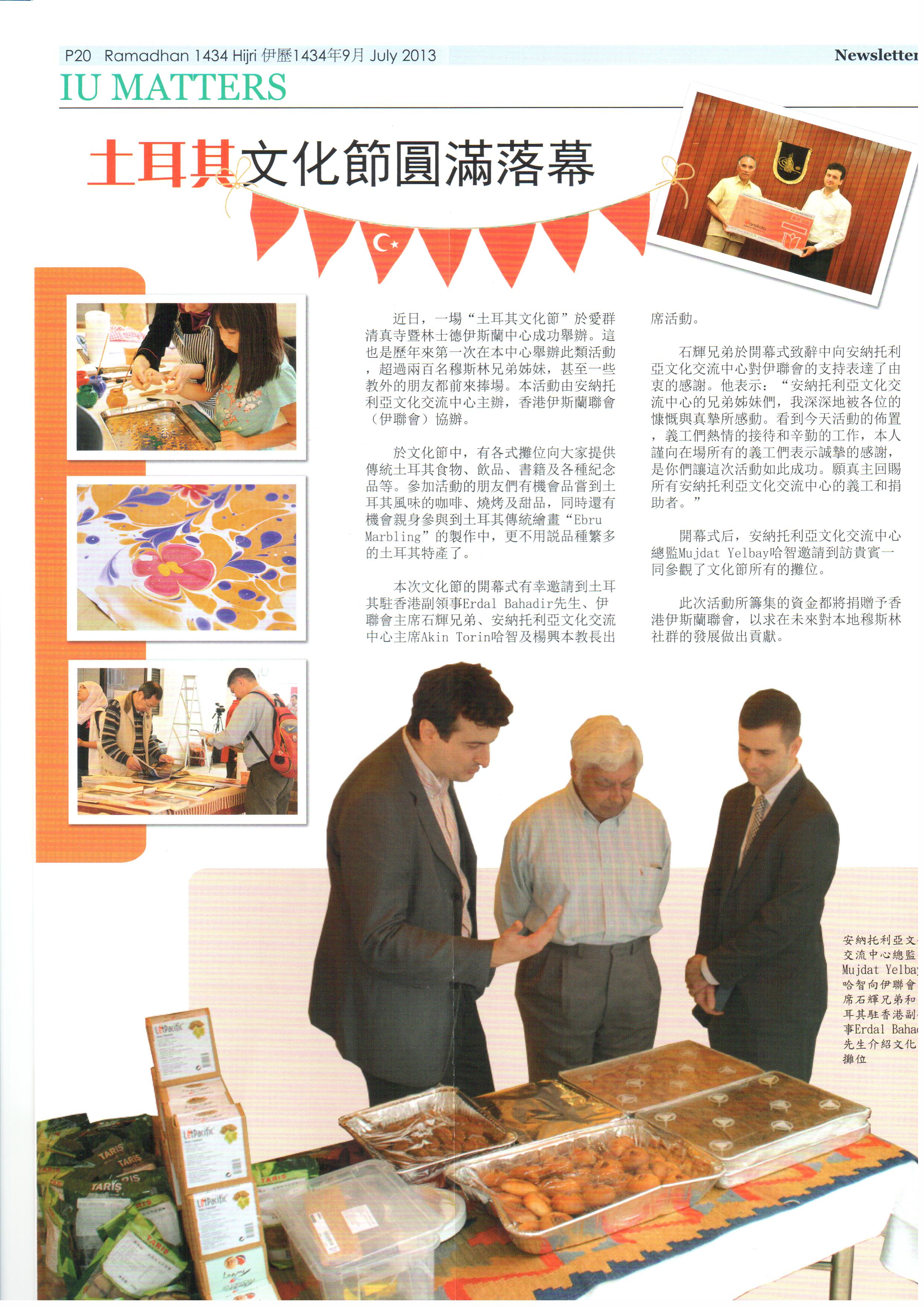 PI at IUHK Monthly Publication